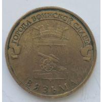 Россия 10 рублей ГВС Вязьма 2013