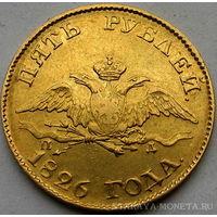 5 рублей 1826 спб пд