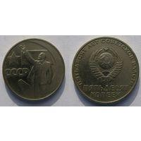 50 копеек 1967ю