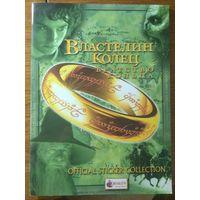 Альбом для наклеек MERLIN Властелин колец: Братство кольца