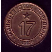 Жетон Минторга СССР #17 ребристый