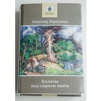 """Уладзімір Караткевіч """"Каласы пад сярпом тваим"""""""