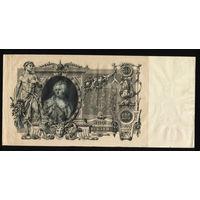 100 рублей 1910 Шипов - Метц ЛТ 001810 #0013