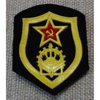 Шеврон инженерные войска ВС СССР штамп 3