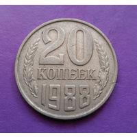 20 копеек 1988 СССР #02