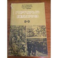 Гісторыя Беларусі 8-9