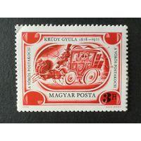 100 лет Дьюлы Круды. Венгрия,1978, марка