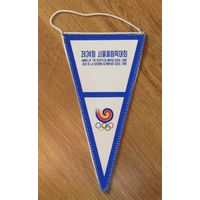 Вымпел. Олимпийские игры. 1988. Сеул.