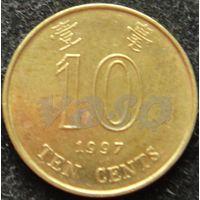 1249:  10 центов 1997 Гонконг