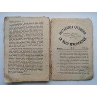 Разрозненные листы (часть идет последовательно) религиозных книжечек конца 19 - начала 20 в.в. Смотрите фото