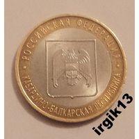 10 рублей 2008 Кабардино-Балкария СПМД