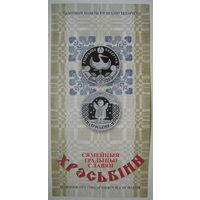 Буклет к монете Семейные традиции славян: Крестины (Хрэсьбины), Свадьба (Вяселле). Цена за 1 шт.