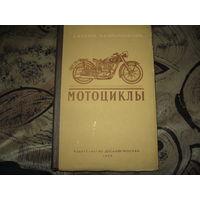 А.В. Серов В.В.Швайковский Мотоциклы (1954 год)