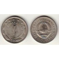 Югославия 1 динар 1974