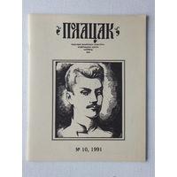 Часопiс Полацак  # 10 , 1991 г
