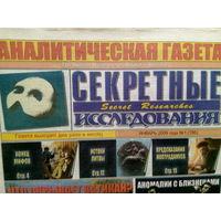 Аналитическая газета Секретные исследования. Номера 1-24 за 2009 год