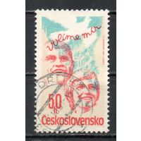 Социалистическая демократия - выборы Чехословакия 1981 год серия из 1 марки