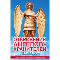 Гарифзянов. Откровения ангелов-хранителей. Начало