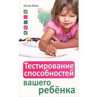 Тестирование способностей вашего ребенка