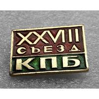 Значки:28 Съезд КПБ (#0005)