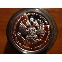 Рубль 2002 год 200 лет министерство Экономического развития и торговли
