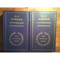 А.С.Пушкин в воспоминаниях современников. В 2-ух томах.