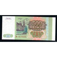 Россия 500 рублей 1993г серия Кя 6175404 - aUNC