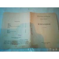 Стихи (Избранное) 1956 год СССР