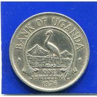Уганда 1 шиллинг 1976