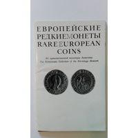 Европейские редкие монеты. (Эрмитаж)