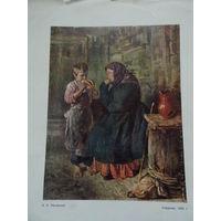 Репродукция картины Свидание 1883 г. из журнала Огонек конца 40-х нач. 50-х годов
