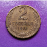 2 копейки 1961 СССР #05