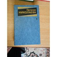 Николаева Г. Собрание сочинений в трех томах