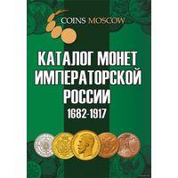 Каталог монет императорской России 1682 - 1917