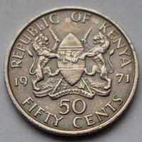 50 центов 1971 Кения