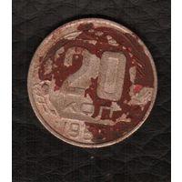 Монета 20 копеек 1955 года.