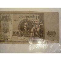 100 руб.1918