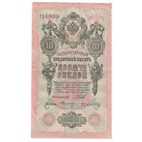 10 рублей 1909 года ТХ 608178 Шипов - Федулеев