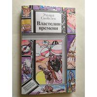 Эдуард Скобелев.Властелин времени.изд.Юнацтва./0