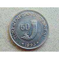 Туркменистан  50 тенге 1993 год.