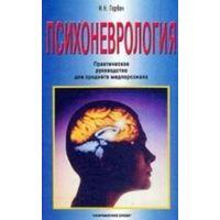 Психоневрология. Практическое руководство для среднего медперсонала.