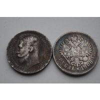 1 рубль 1900. Красивая копия