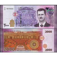 Сирия 2000 фунтов образца 2017 года UNC p117