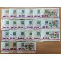 5000 рублей 1992 года - вся 21 серия!