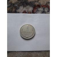 СССР 1 рубль 1988 год