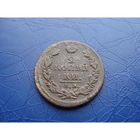 2 копейки 1811      (446)