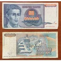 Югославия, 500000 динаров 1993