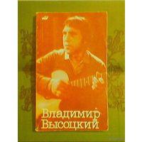 Владимир Высоцкий в кино