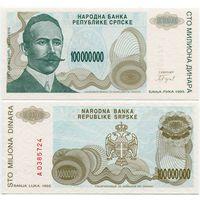 Сербская Республика (Босния) 100 000 000 динаров (образца 1993 года, P154, UNC)