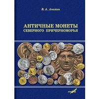 Античные монеты Северного Причерноморья: Каталог